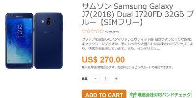 ETOREN Samsung Galaxy J7 Duo 商品ページ