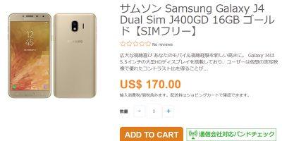 ETOREN Samsung Galaxy J4 商品ページ