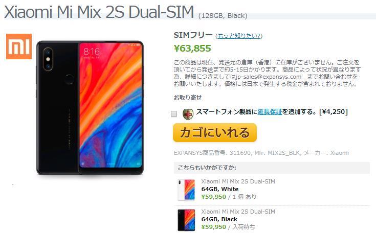EXPANSYS Xiaomi Mi MIX 2S 商品ページ