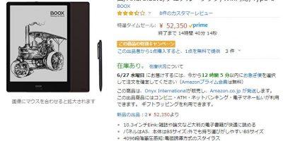 Amazon.co.jp BOOX NOTE 商品ページ