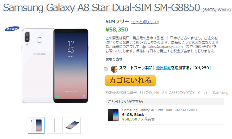 EXPANSYS Samsung Galaxy A8 Star 商品ページ