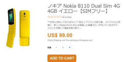 ETOREN Nokia 8110 4G 商品ページ