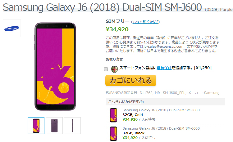 EXPANSYS Samsung Galaxy J6 商品ページ