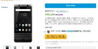 EXPANSYS BlackBerry KEYone 商品ページ