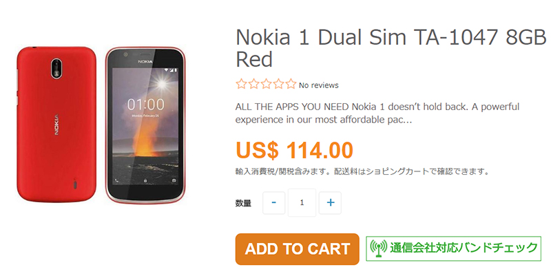 ETOREN Nokia 1 商品ページ