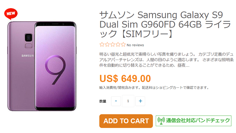 ETOREN Samsung Galaxy S9 商品ページ