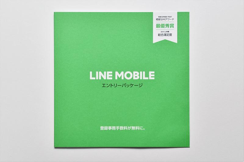 LINE MOBILE エントリーパッケージ