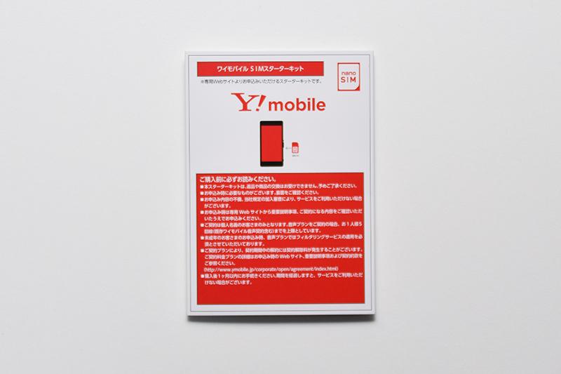 ワイモバイル SIMスターターキット