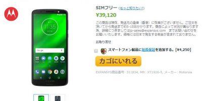 EXPANSYS Motorola Moto G6 Plus 商品ページ