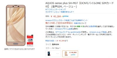 Amazon.co.jp SHARP AQUOS sense plus 商品ページ