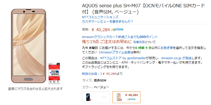 Amazon.co.jp SHARP AQUOS sense plus 商品ページ