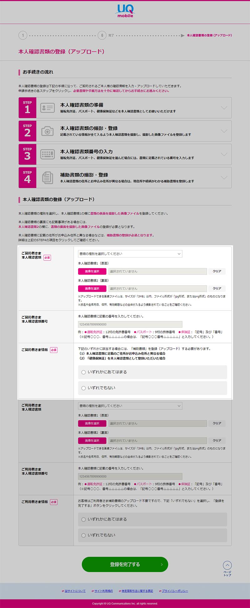 BIGLOBE UQ mobileエントリーパッケージの申込み