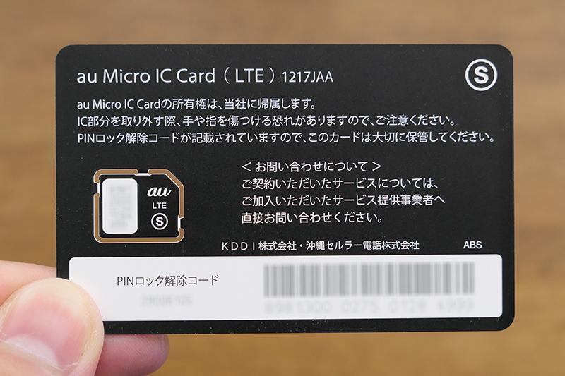 VAIO S11でUQモバイルのSIMカードを使うための設定