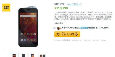 EXPANSYS CAT S61 商品ページ
