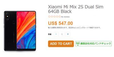 ETOREN Xiaomi Mi MIX 2S 商品ページ