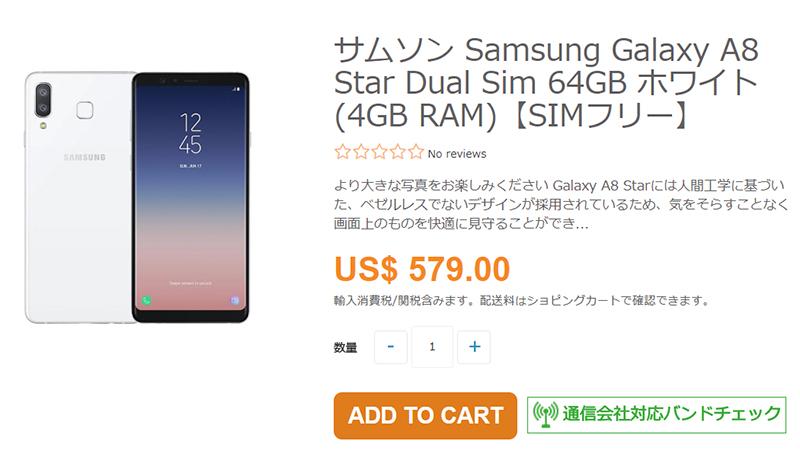 ETOREN Samsung Galaxy A8 Star 商品ページ