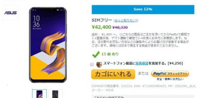 EXPANSYS ASUS ZenFone 5 商品ページ