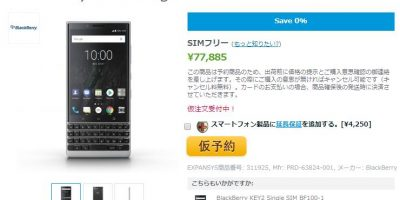 EXPANSYS BlackBerry KEY2 商品ページ