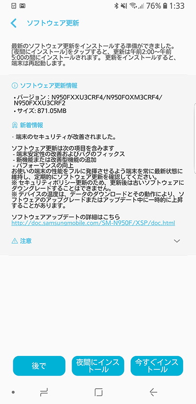 Samsung Galaxy Note8 ソフトウェアアップデート