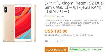 ETOREN Xiaomi Redmi S2 商品ページ