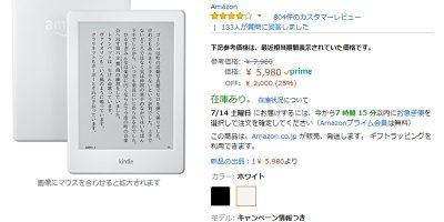 Amazon.co.jp Kindle 商品ページ