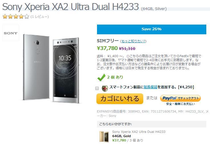 EXPANSYS Sony Xperia XA2 Ultra 商品ページ