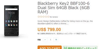 ETOREN BlackBerry KEY2 商品ページ