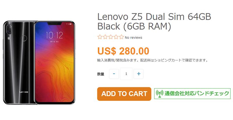 ETOREN Lenovo Z5 商品ページ