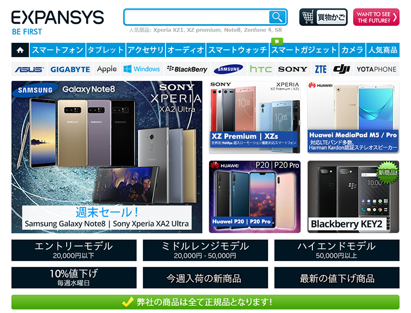 EXPANSYS TOPページ
