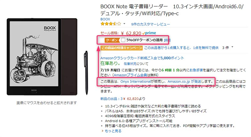 Amazon.co.jp BOOX Note 商品ページ