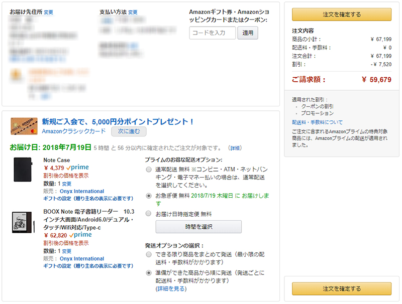 Amazon.co.jp BOOX Note 購入費用