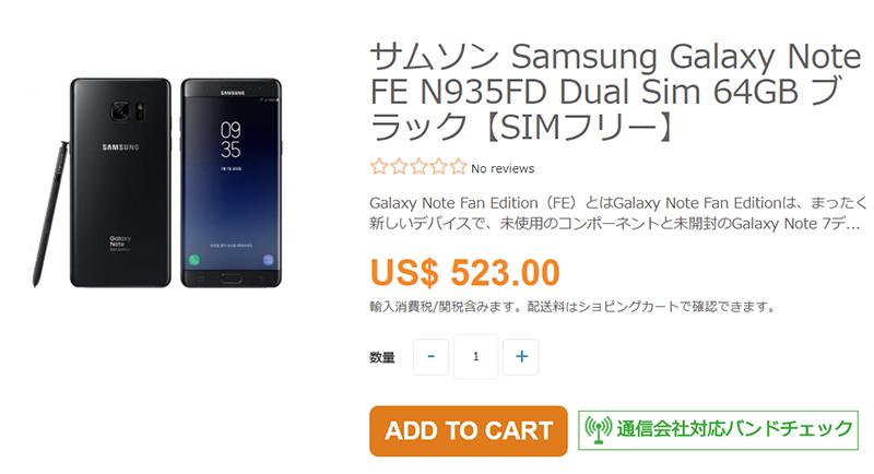 ETOREN Samsung Galaxy Note FE 商品ページ