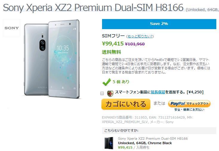 EXPANSYS Sony Xperia XZ2 Premium 商品ページ