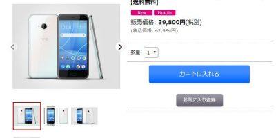 HTC e-shop U11 life 商品ページ