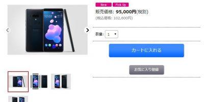 HTC e-shop U12+ 商品ページ