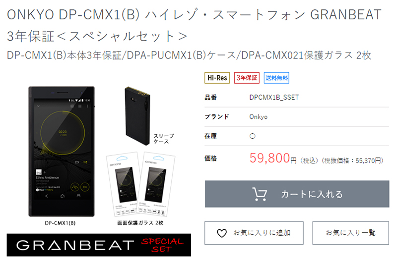 ONKYO DIRECT DP-CMX1 商品ページ