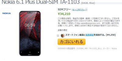 EXPANSYS Nokia 6.1 Plus 商品ページ