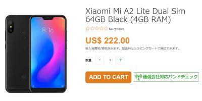 ETOREN Xiaomi Mi A2 Lite 商品ページ