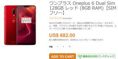ETOREN OnePlus 6 商品ページ