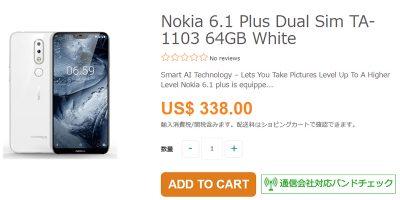 ETOREN Nokia 6.1 Plus 商品ページ