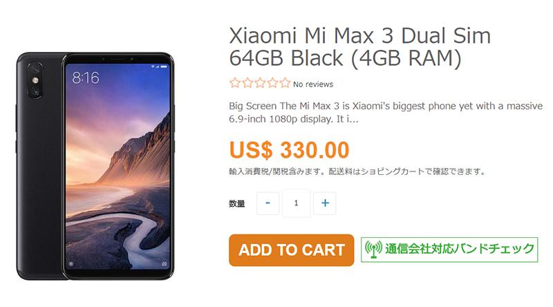 ETOREN Xiaomi Mi Max 3 商品ページ