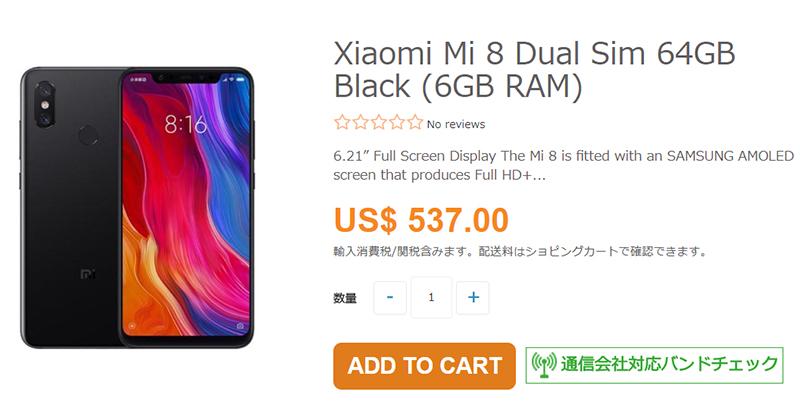 ETOREN Xiaomi Mi 8 商品ページ