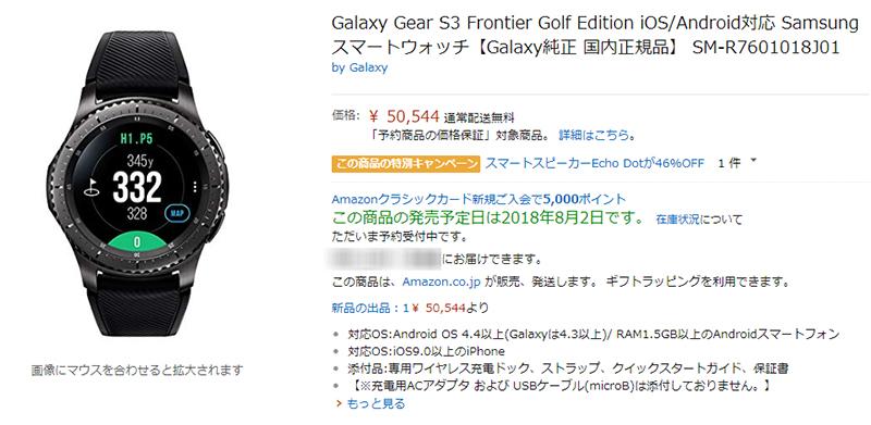 Amazon.co.jp Samsung Gear S3 frontier Gold edition 商品ページ