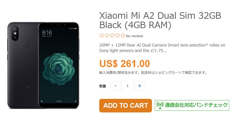 ETOREN Xiaomi Mi A2 商品ページ