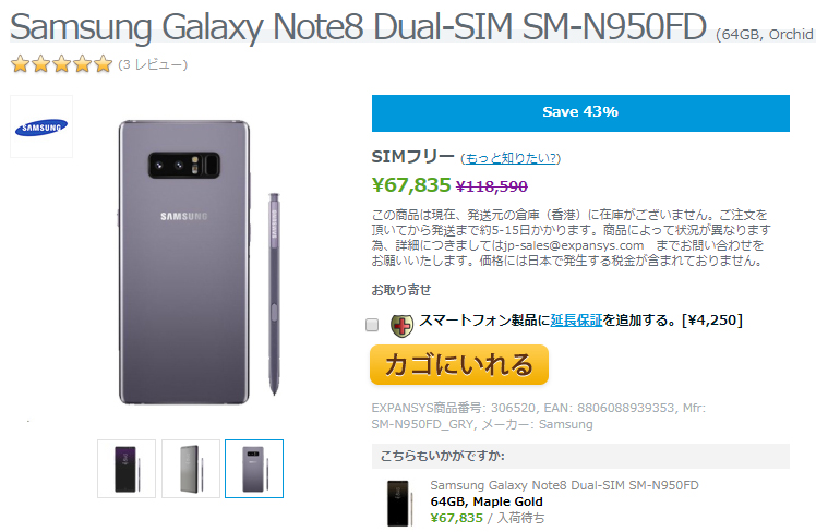EXPANSYS Samsuung Galaxy Note8 商品ページ