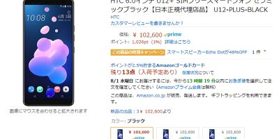 Amazon.co.jp HTC U12+ 商品ページ