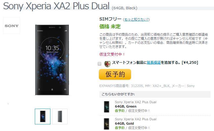 EXPANSYS Sony Xperia XA2 Plus 商品ページ