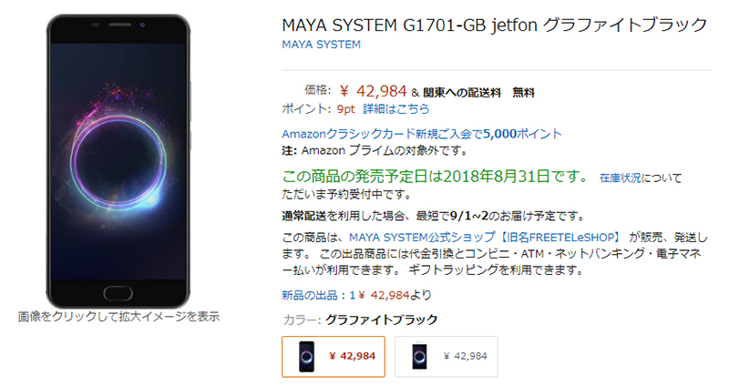 Amazon.co.jp MAYA SYSTEM jetfon 商品ページ