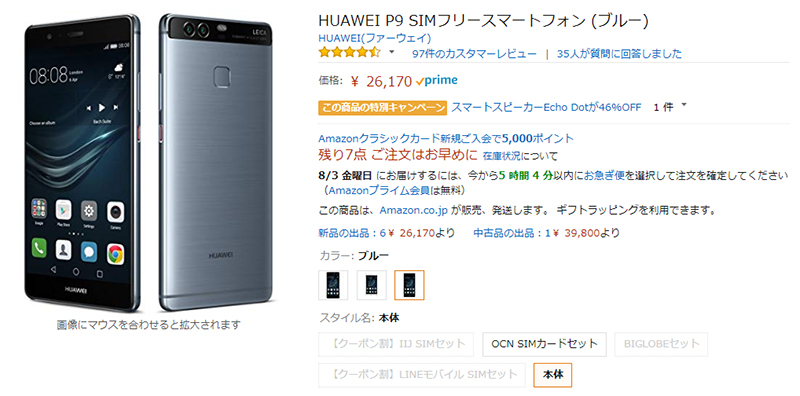 Amazon.co.jp Huawei P9 商品ページ