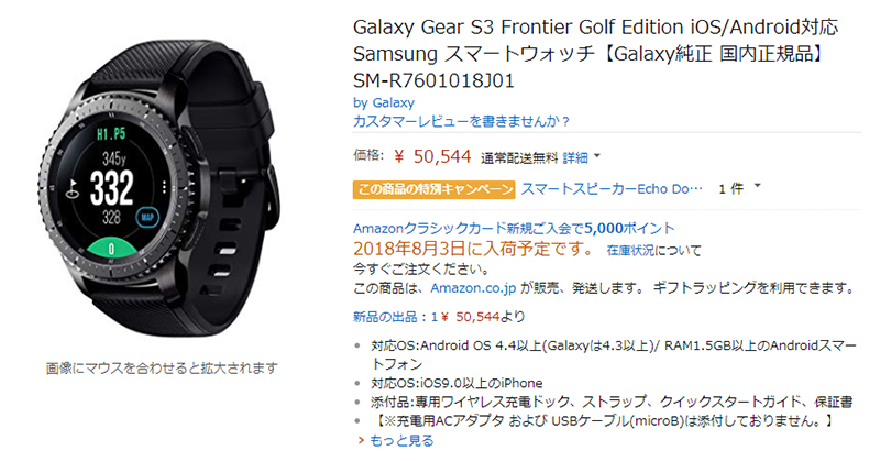 Amazon.co.jp Samsung Gear S3 frontier Gold edition 商品ページ